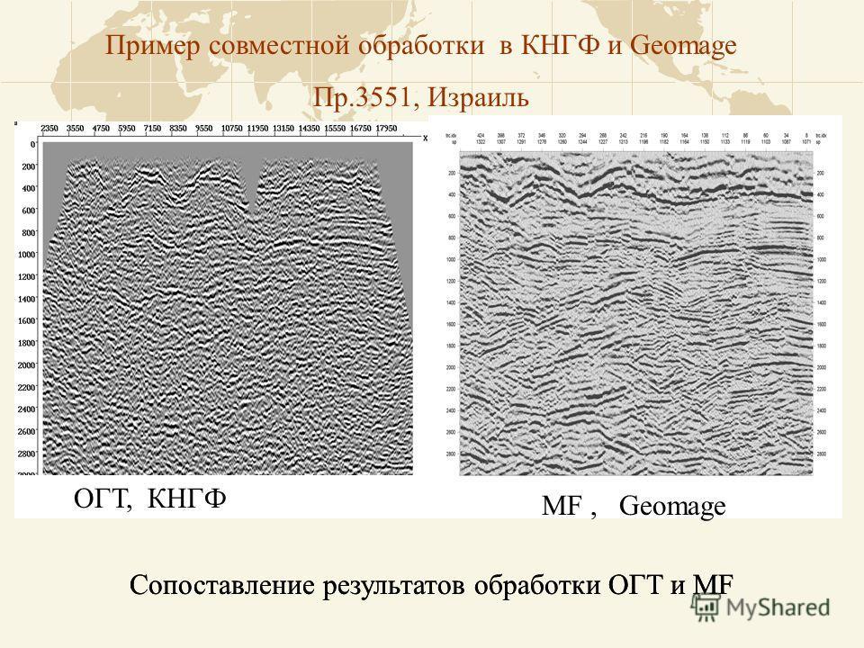 Пример совместной обработки в КНГФ и Geomage Пр.3551, Израиль Сопоставление результатов обработки ОГТ и MF ОГТ, КНГФ MF, Geomage Сопоставление результатов обработки ОГТ и MF