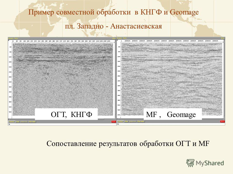 Пример совместной обработки в КНГФ и Geomage пл. Западно - Анастасиевская ОГТ, КНГФMF, Geomage Сопоставление результатов обработки ОГТ и MF