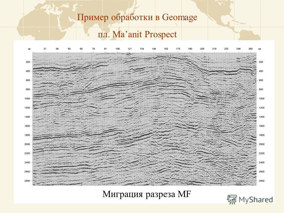 Пример обработки в Geomage пл. Maanit Prospect Миграция разреза MF