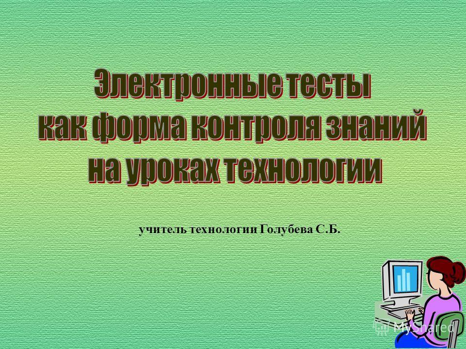 учитель технологии Голубева С.Б.