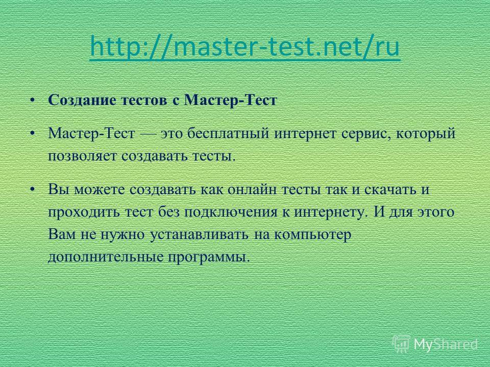 http://master-test.net/ru Создание тестов с Мастер-Тест Мастер-Тест это бесплатный интернет сервис, который позволяет создавать тесты. Вы можете создавать как онлайн тесты так и скачать и проходить тест без подключения к интернету. И для этого Вам не