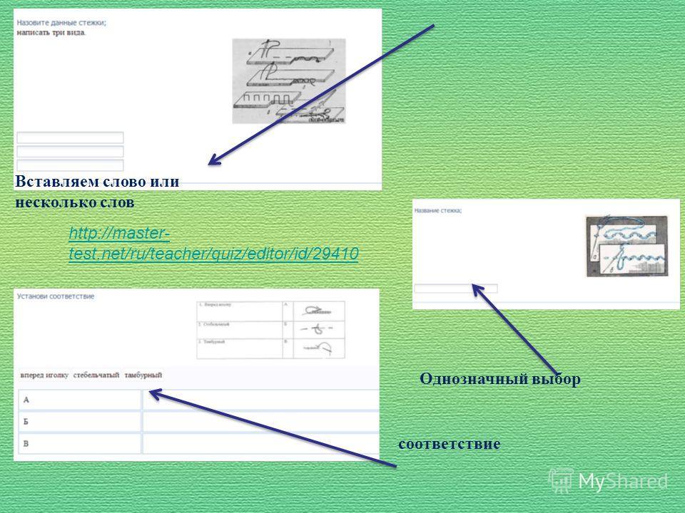 http://master- test.net/ru/teacher/quiz/editor/id/29410 Вставляем слово или несколько слов Однозначный выбор соответствие