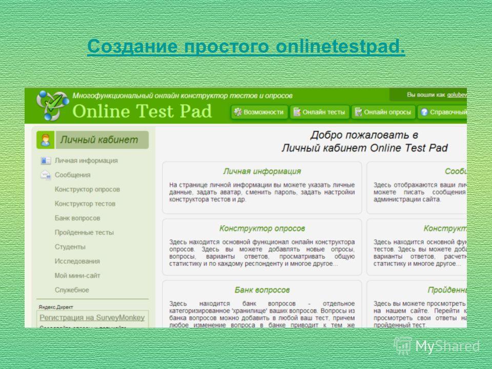 Создание простого onlinetestpad.