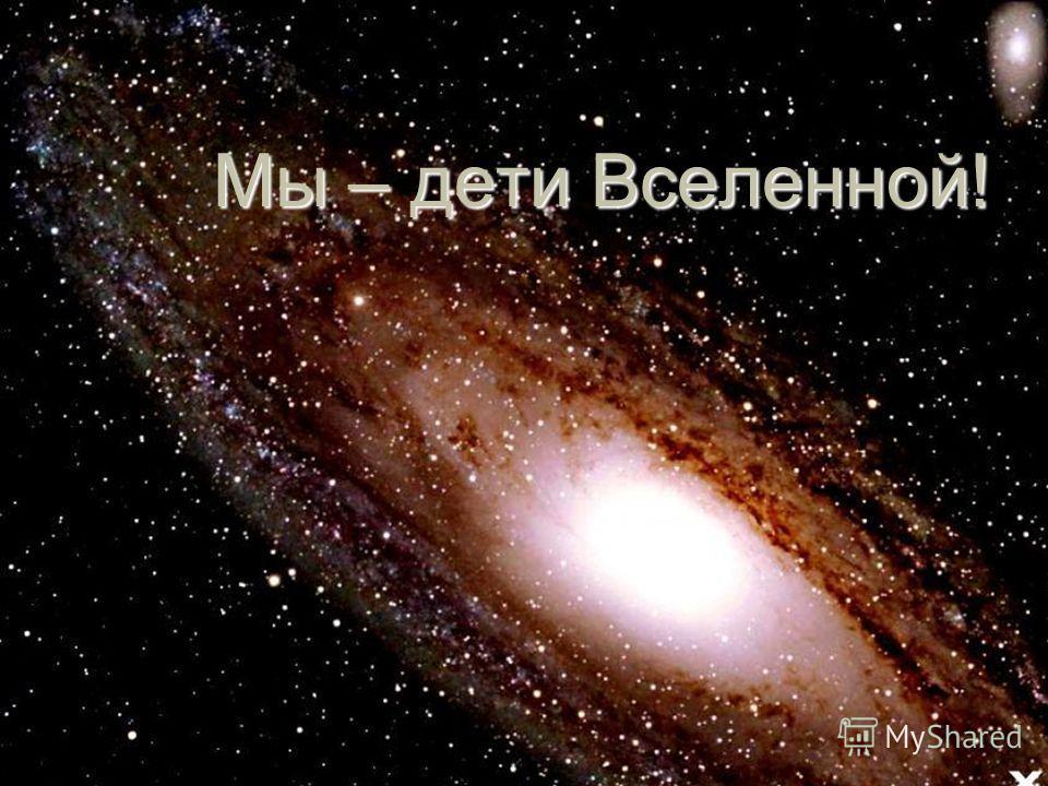 Мы – дети Вселенной!