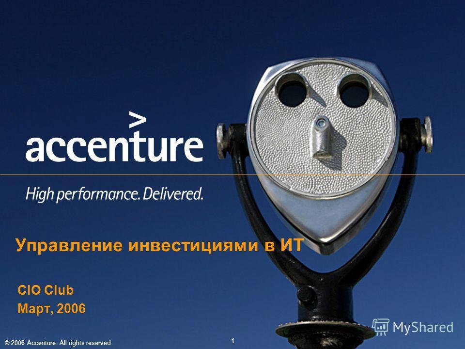 © 2006 Accenture. All rights reserved. 1 Управление инвестициями в ИТ CIO Club Март, 2006