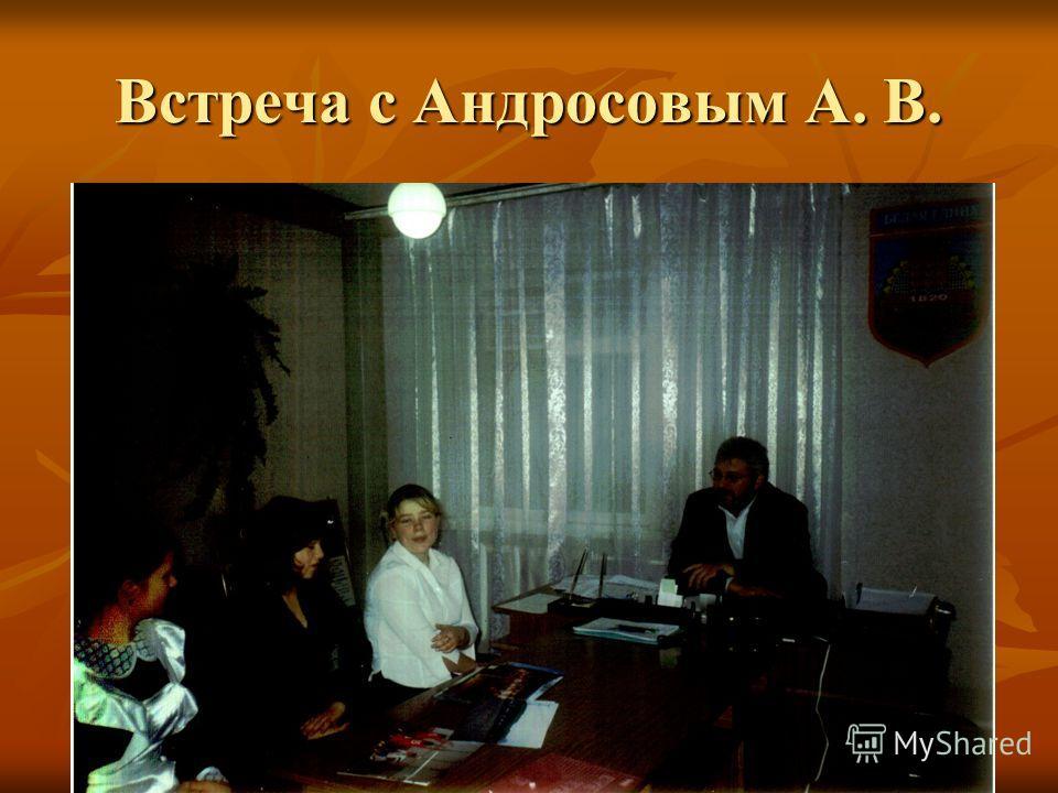 Встреча с Андросовым А. В.