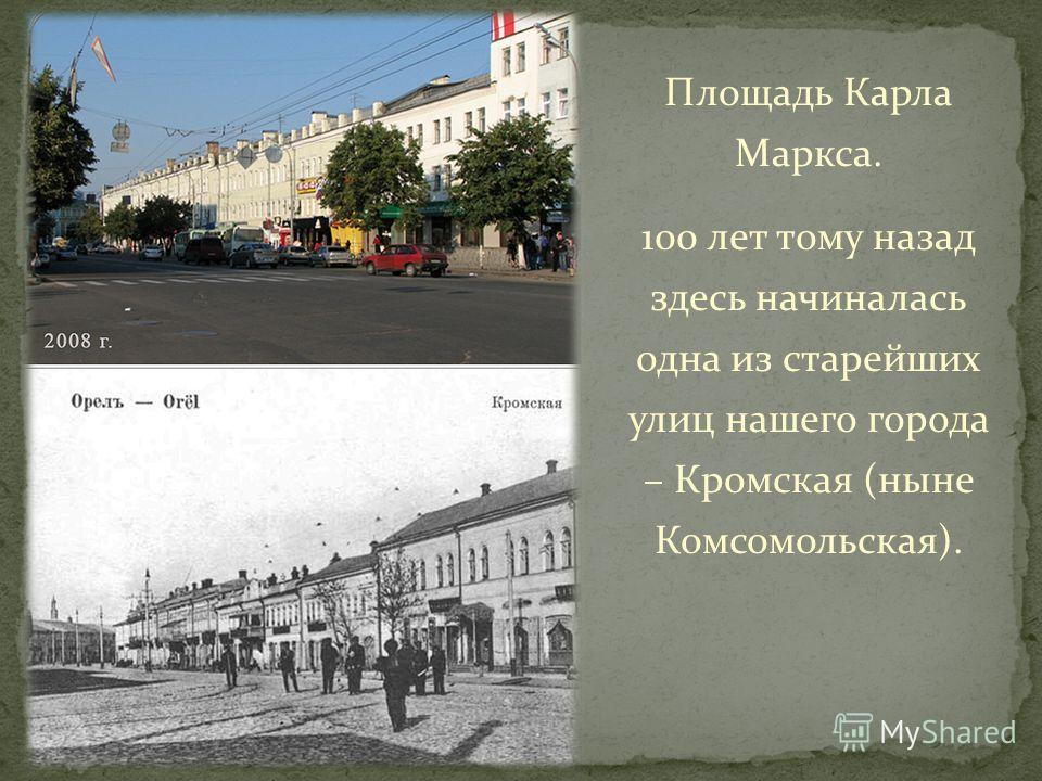 Улица Гостиная в наше время и в XIX веке. Эта улица является центральной и по сей день. Во время войны все эти здания были частично или полностью разрушены. В здании, где сегодня располагается театр «Свободное пространство», ранее располагалась Город