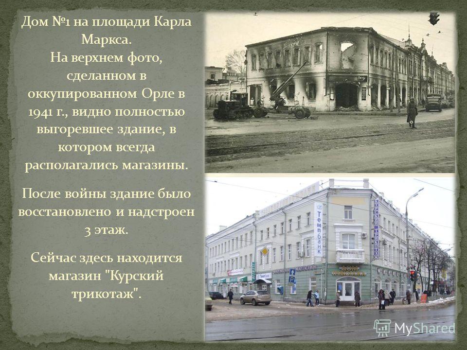 Площадь Карла Маркса. 100 лет тому назад здесь начиналась одна из старейших улиц нашего города – Кромская (ныне Комсомольская).