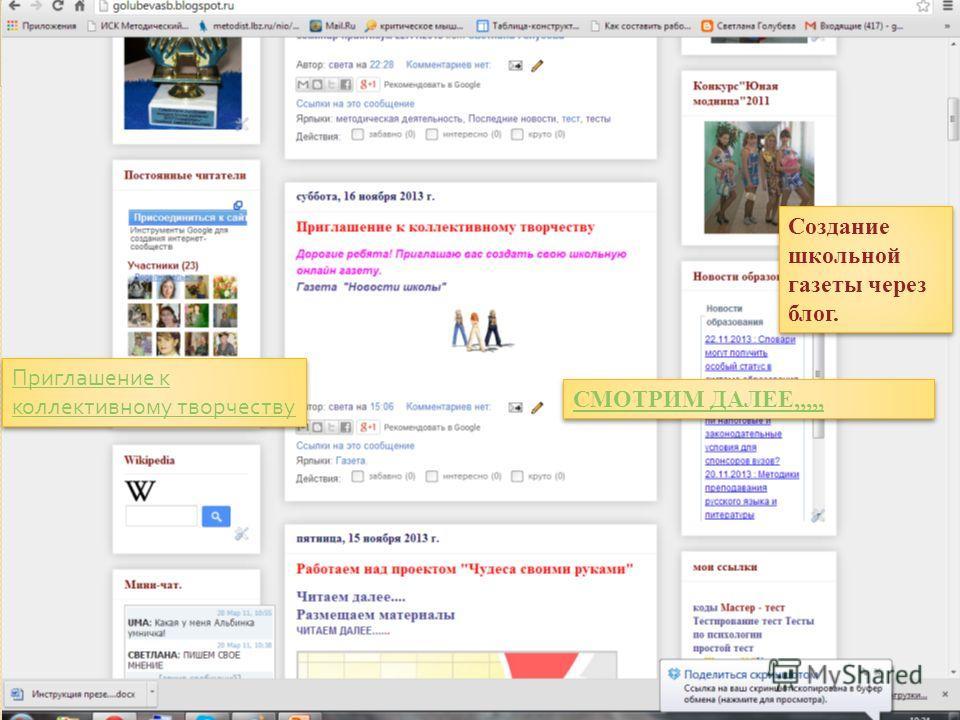Создание школьной газеты через блог. СМОТРИМ ДАЛЕЕ,,,,, Приглашение к коллективному творчеству Приглашение к коллективному творчеству