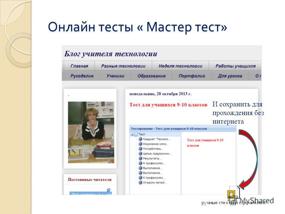 Онлайн тесты « Мастер тест » И сохранить для прохождения без интернета