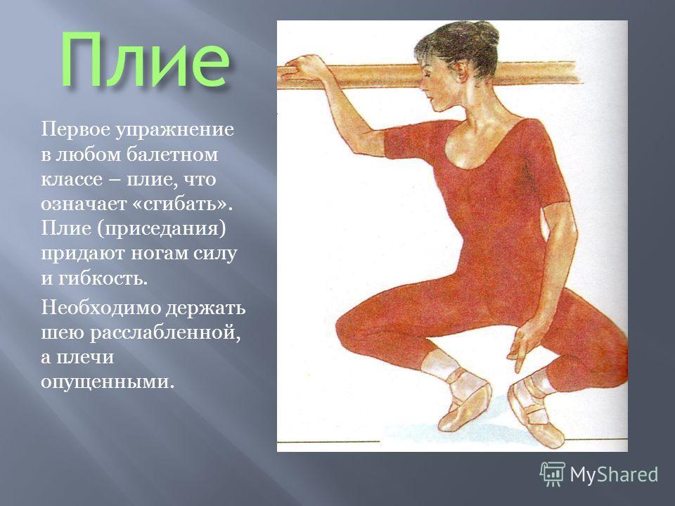Занятия у станка Порядок упражнений в балетном классе формировался сотни лет. Каждое занятие начинается у станка. Станок – это деревянный поручень, прикрепленный к стене. Танцовщики опираются на него при выполнении упражнений. После упражнений у стан