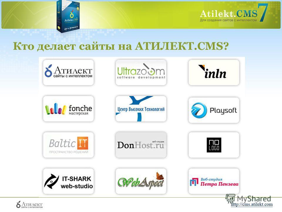 Кто делает сайты на АТИЛЕКТ.CMS?