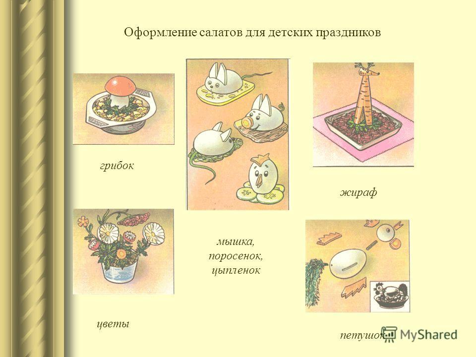 Оформление салатов для детских праздников грибок жираф мышка, поросенок, цыпленок цветы петушок