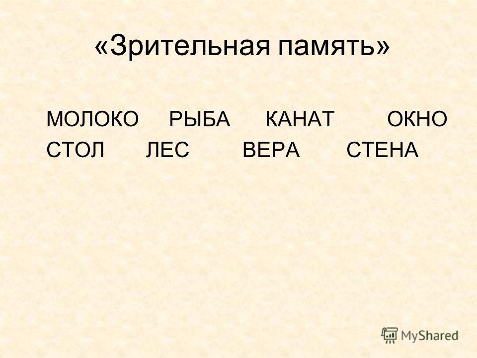 «Зрительная память» МОЛОКО РЫБА КАНАТ ОКНО СТОЛ ЛЕС ВЕРА СТЕНА