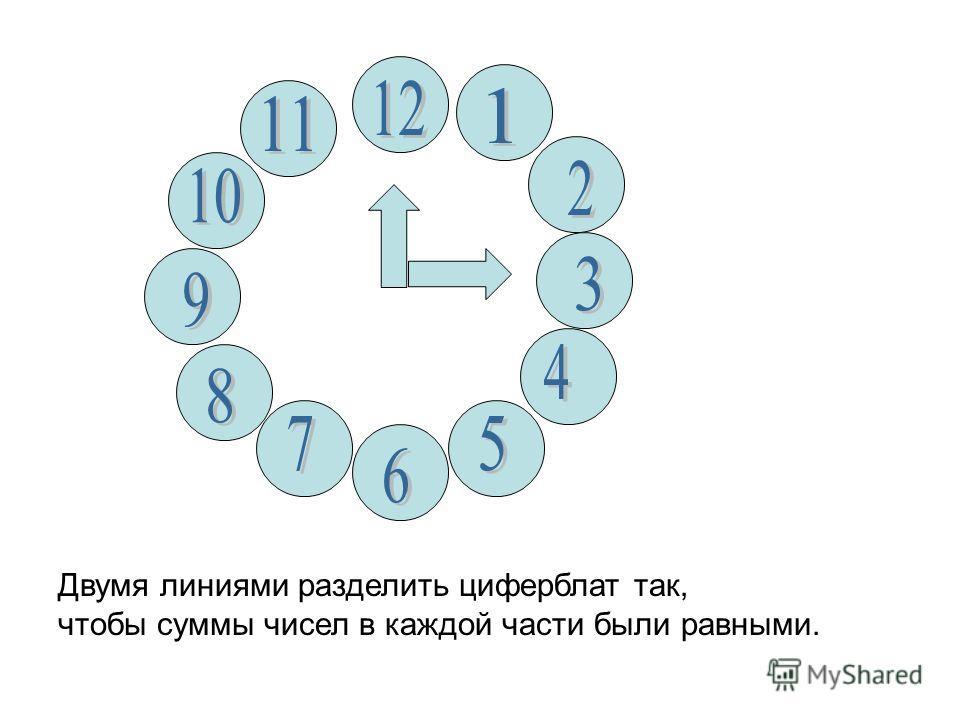 Двумя линиями разделить циферблат так, чтобы суммы чисел в каждой части были равными.