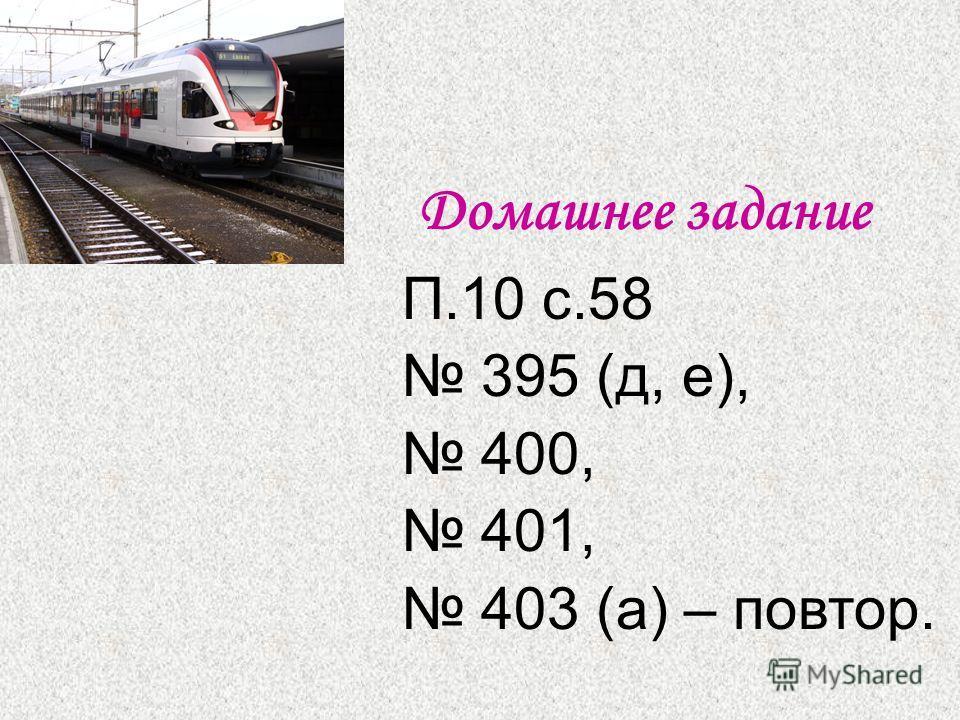 Домашнее задание П.10 с.58 395 (д, е), 400, 401, 403 (а) – повтор.