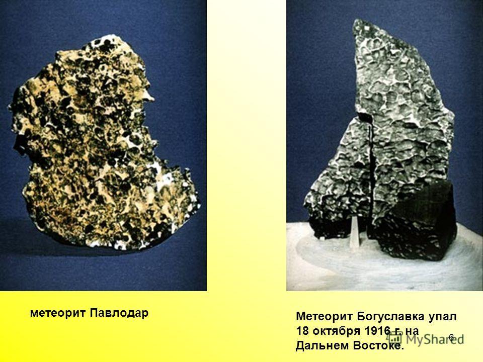 6 метеорит Павлодар Метеорит Богуславка упал 18 октября 1916 г. на Дальнем Востоке.