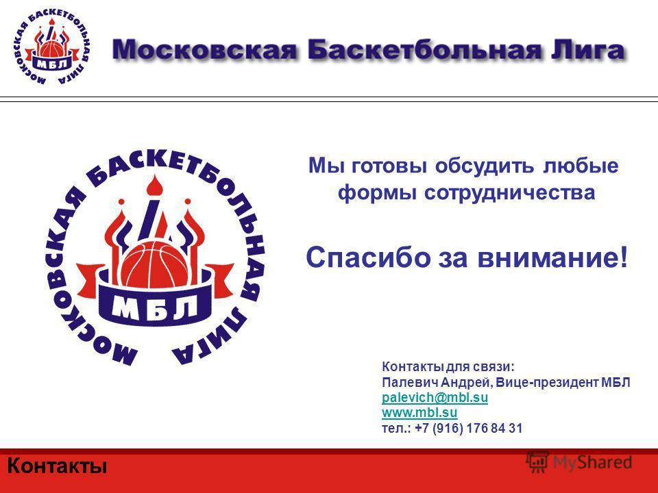 Мы готовы обсудить любые формы сотрудничества Спасибо за внимание! Контакты Контакты для связи: Палевич Андрей, Вице-президент МБЛ palevich@mbl.su www.mbl.su тел.: +7 (916) 176 84 31