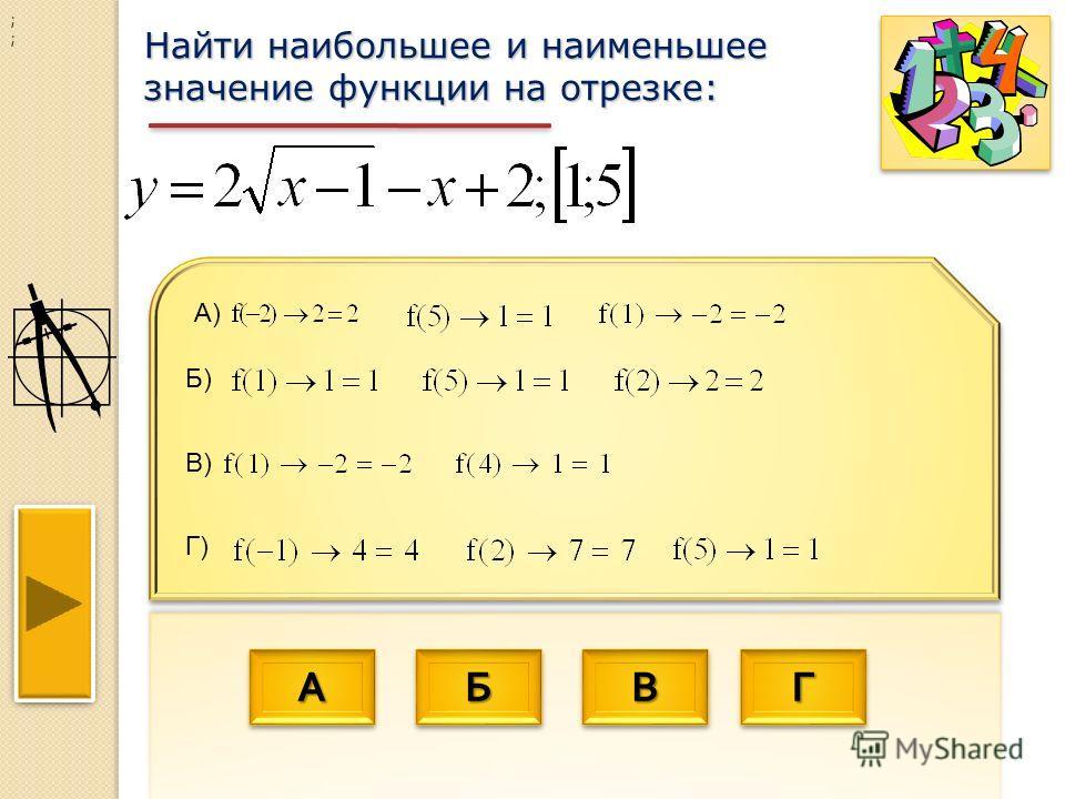 АААА АААА ББББ ББББ ВВВВ ВВВВ ГГГГ ГГГГ Найти наибольшее и наименьшее значение функции на отрезке: ; ; Б) Г) В) А)