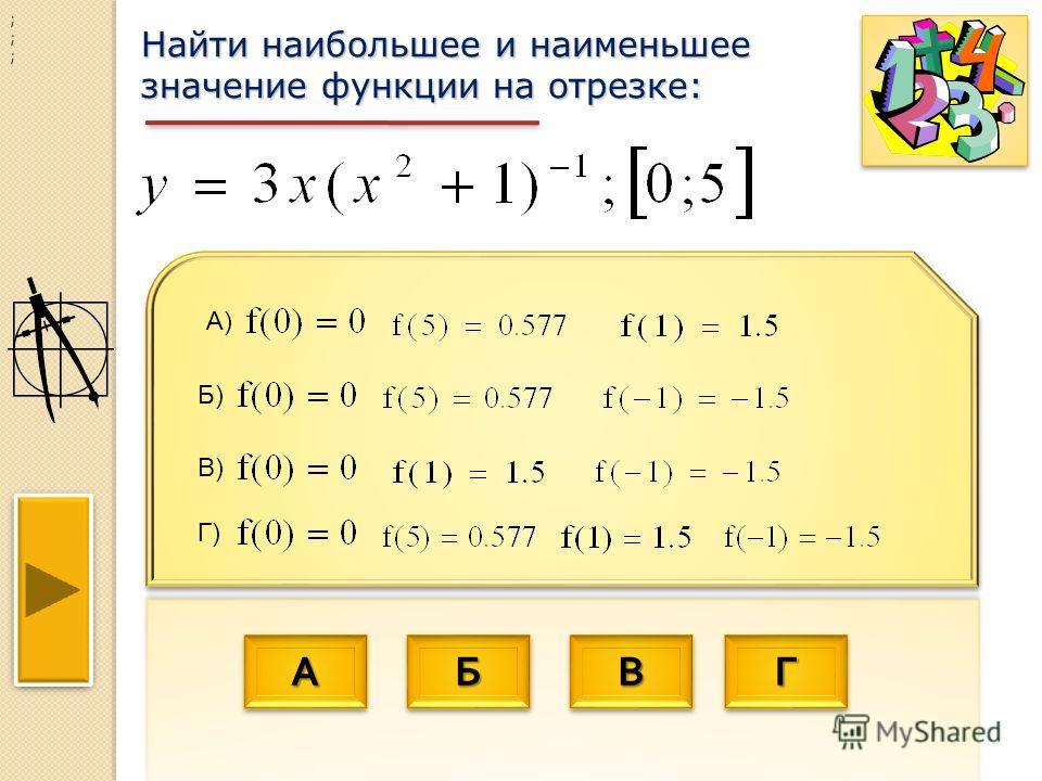АААА АААА ББББ ББББ ВВВВ ВВВВ ГГГГ ГГГГ Найти наибольшее и наименьшее значение функции на отрезке: ; ; ; Г)Б)В)А)