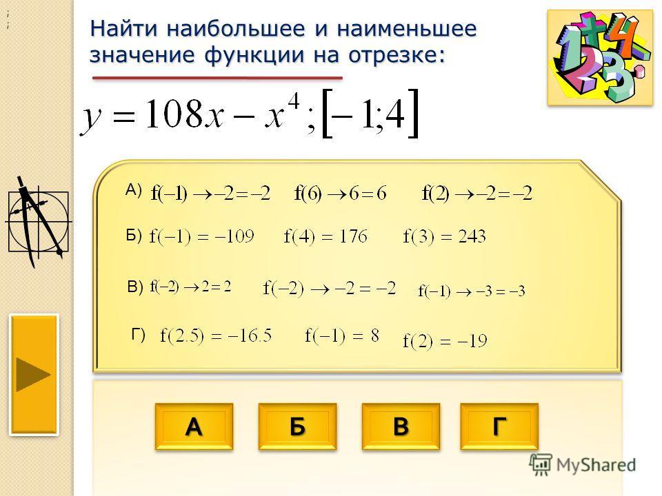 АААА АААА ББББ ББББ ВВВВ ВВВВ ГГГГ ГГГГ Найти наибольшее и наименьшее значение функции на отрезке: ; ; Б) Г) А) В)