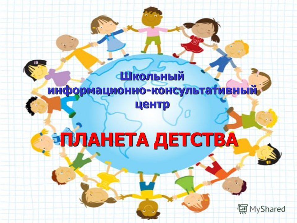 Школьный информационно-консультативный центр ПЛАНЕТА ДЕТСТВА