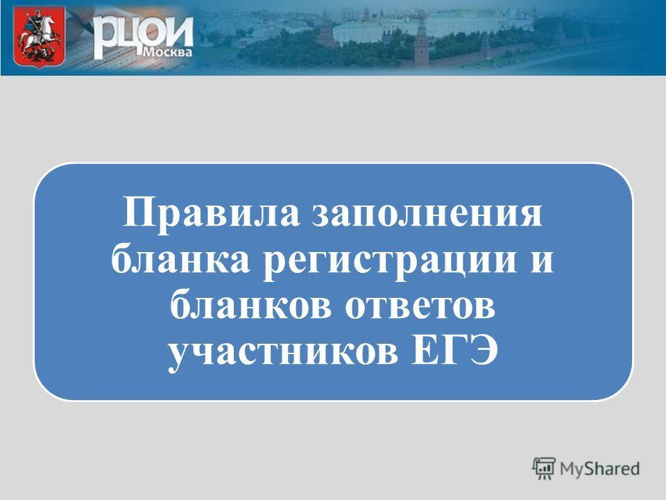 Правила заполнения бланка регистрации и бланков ответов участников ЕГЭ