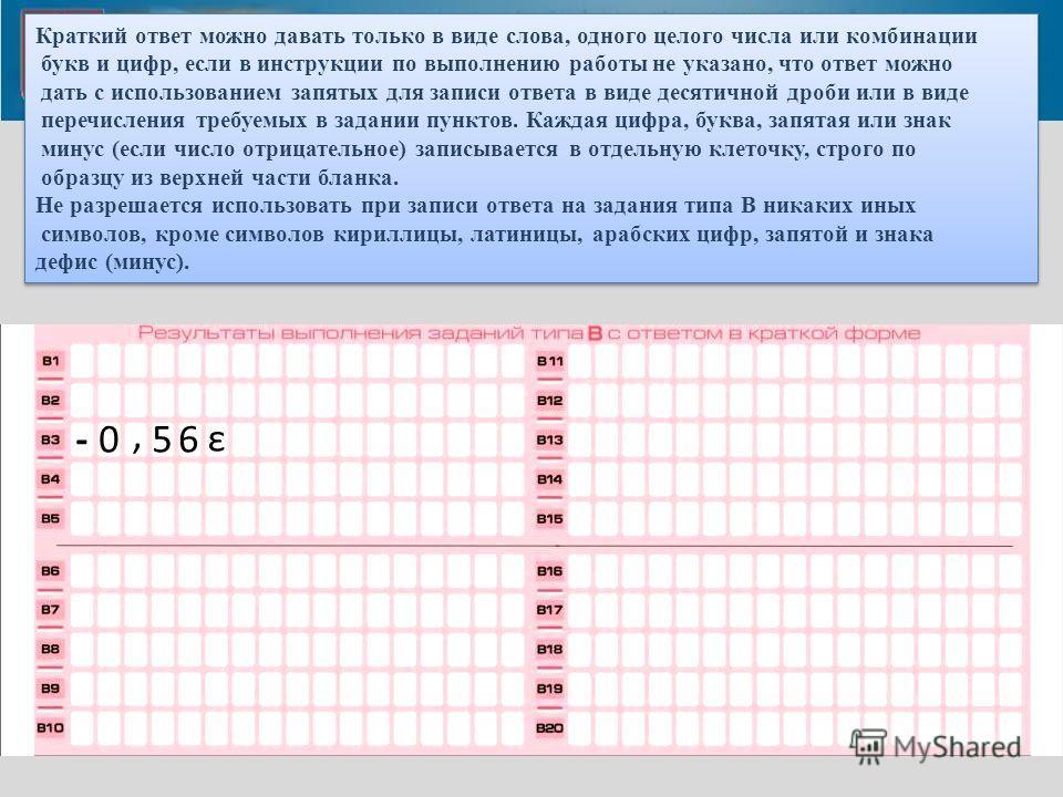 Краткий ответ можно давать только в виде слова, одного целого числа или комбинации букв и цифр, если в инструкции по выполнению работы не указано, что ответ можно дать с использованием запятых для записи ответа в виде десятичной дроби или в виде пере