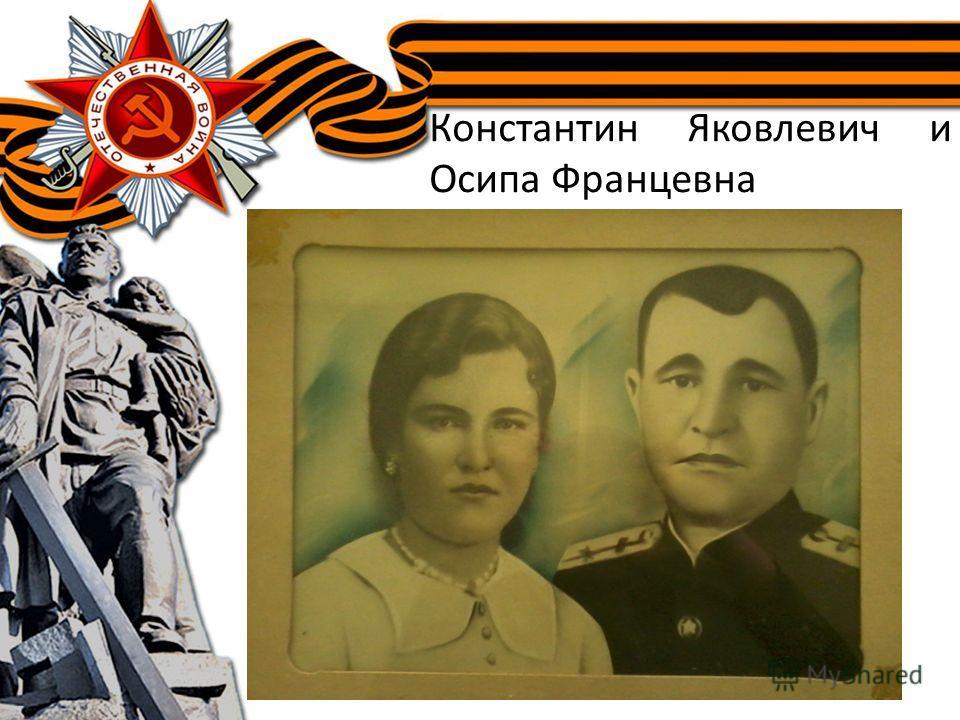 Константин Яковлевич и Осипа Францевна