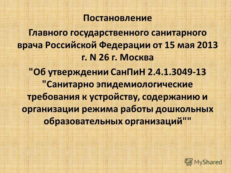 Постановление Главного государственного санитарного врача Российской Федерации от 15 мая 2013 г. N 26 г. Москва