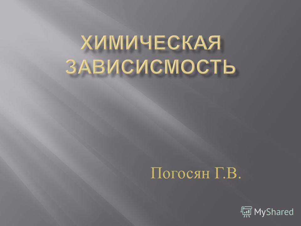 Погосян Г. В.