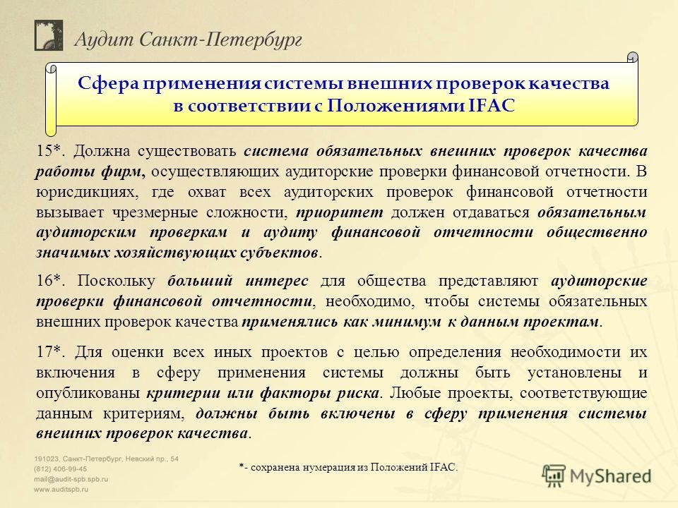Сфера применения системы внешних проверок качества в соответствии с Положениями IFAC 15*. Должна существовать система обязательных внешних проверок качества работы фирм, осуществляющих аудиторские проверки финансовой отчетности. В юрисдикциях, где ох