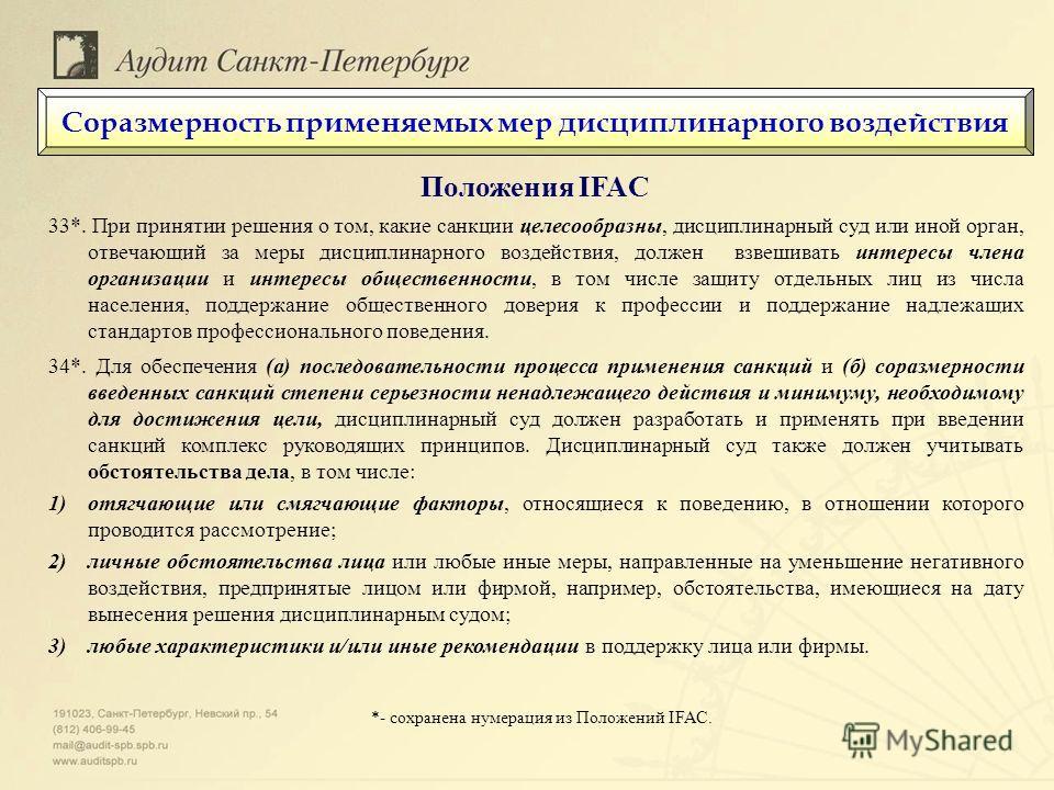 Соразмерность применяемых мер дисциплинарного воздействия *- сохранена нумерация из Положений IFAC. Положения IFAC 33*. При принятии решения о том, какие санкции целесообразны, дисциплинарный суд или иной орган, отвечающий за меры дисциплинарного воз