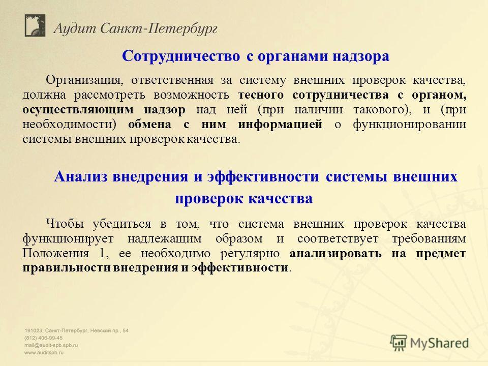 Сотрудничество с органами надзора Организация, ответственная за систему внешних проверок качества, должна рассмотреть возможность тесного сотрудничества с органом, осуществляющим надзор над ней (при наличии такового), и (при необходимости) обмена с н