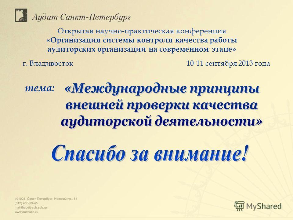 Открытая научно-практическая конференция «Организация системы контроля качества работы аудиторских организаций на современном этапе» 10-11 сентября 2013 годаг. Владивосток тема: