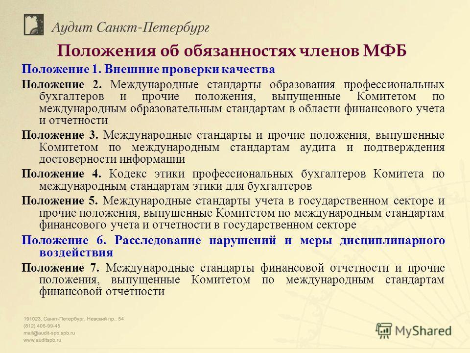 Положения об обязанностях членов МФБ Положение 1. Внешние проверки качества Положение 2. Международные стандарты образования профессиональных бухгалтеров и прочие положения, выпущенные Комитетом по международным образовательным стандартам в области ф