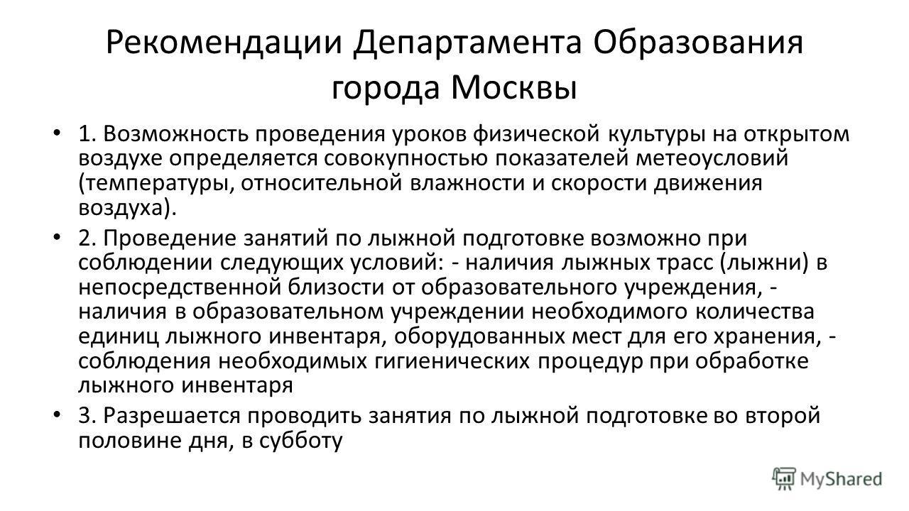 Рекомендации Департамента Образования города Москвы 1. Возможность проведения уроков физической культуры на открытом воздухе определяется совокупностью показателей метеоусловий (температуры, относительной влажности и скорости движения воздуха). 2. Пр