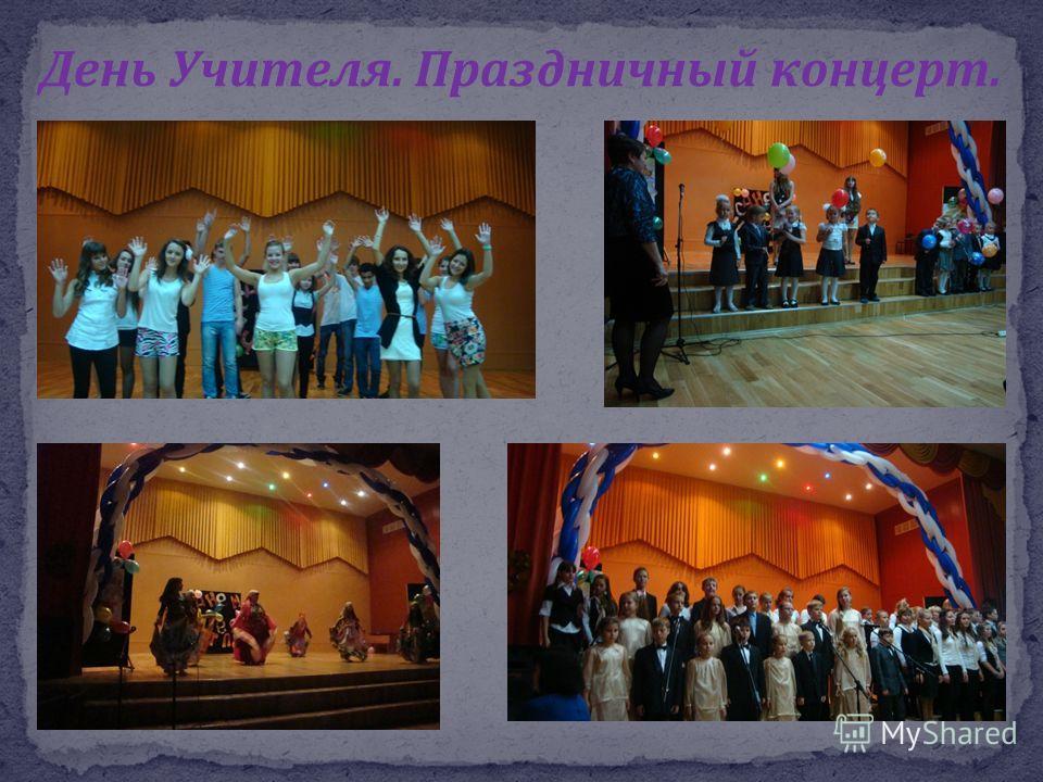 День Учителя. Праздничный концерт.