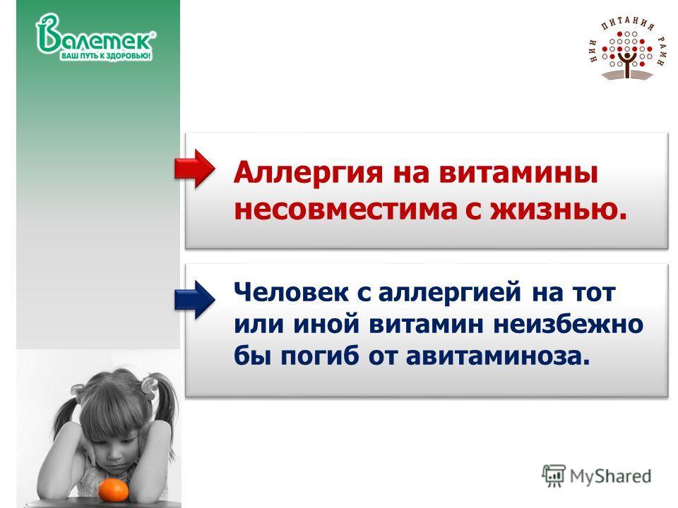 Аллергия на витамины несовместима с жизнью. Человек с аллергией на тот или иной витамин неизбежно бы погиб от авитаминоза.