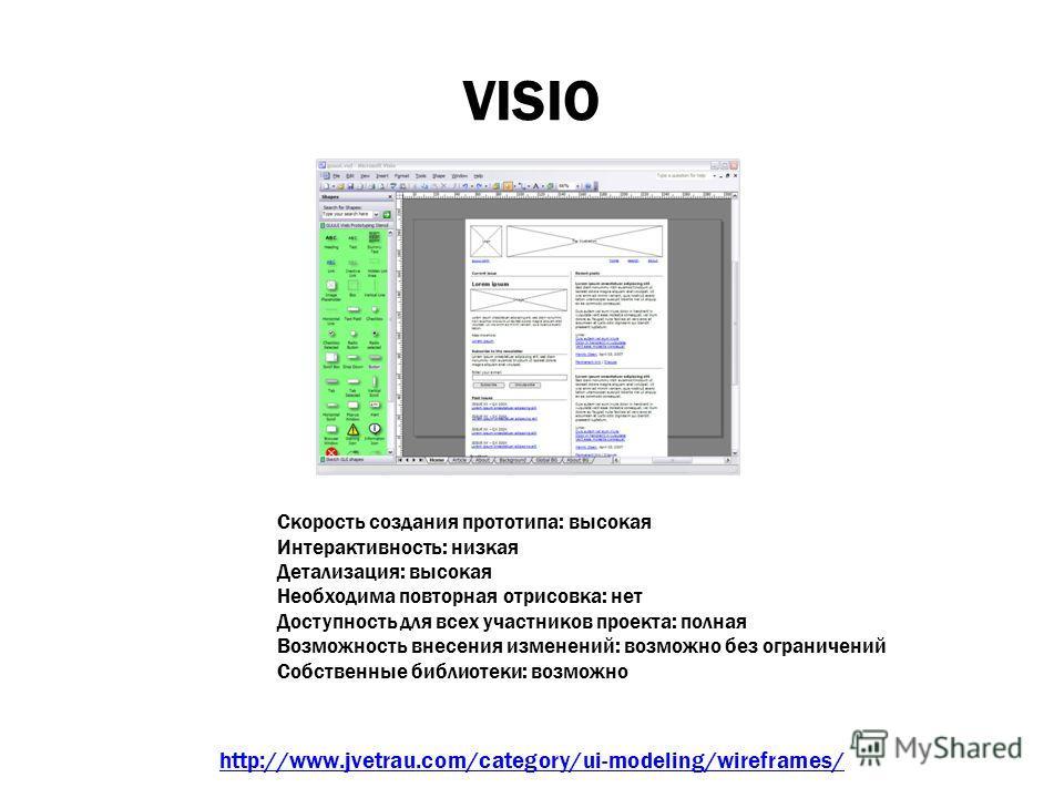 VISIO Среда http://www.jvetrau.com/category/ui-modeling/wireframes/ Скорость создания прототипа: высокая Интерактивность: низкая Детализация: высокая Необходима повторная отрисовка: нет Доступность для всех участников проекта: полная Возможность внес