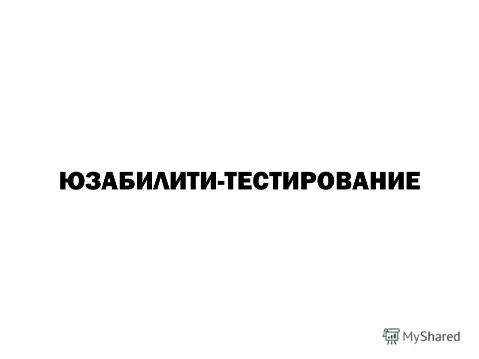 ЮЗАБИЛИТИ-ТЕСТИРОВАНИЕ