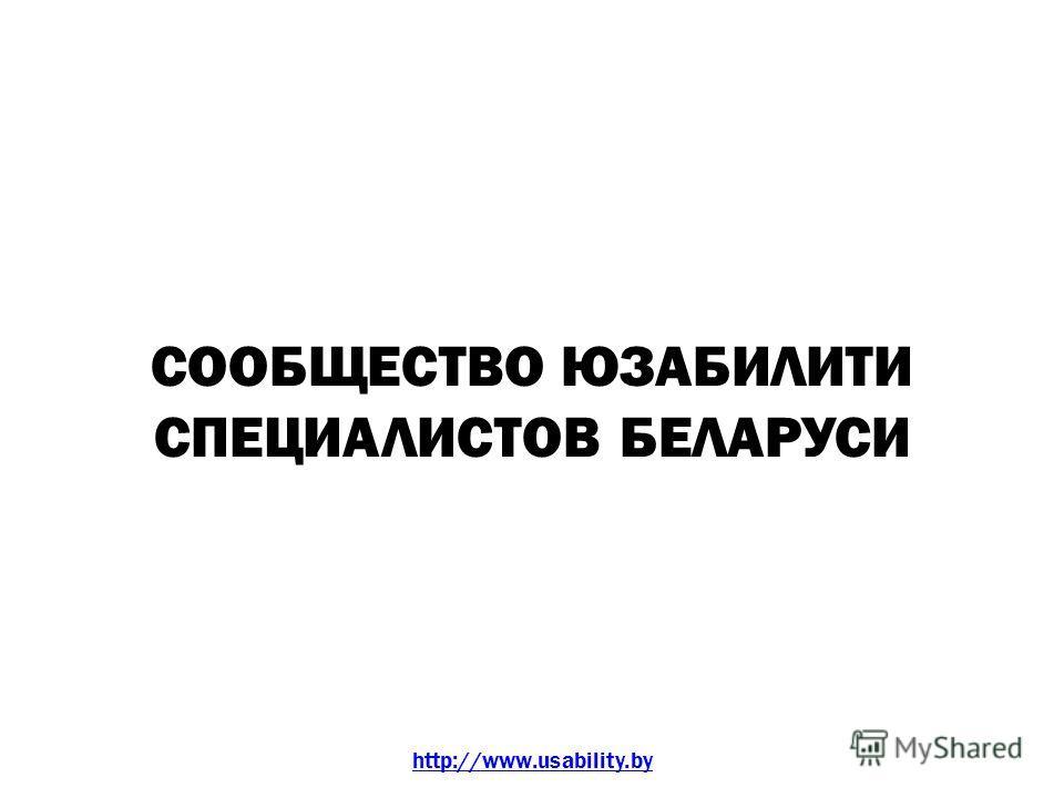 СООБЩЕСТВО ЮЗАБИЛИТИ СПЕЦИАЛИСТОВ БЕЛАРУСИ http://www.usability.by