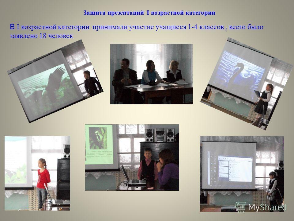 Защита презентаций I возрастной категории В I возрастной категории принимали участие учащиеся 1-4 классов, всего было заявлено 18 человек
