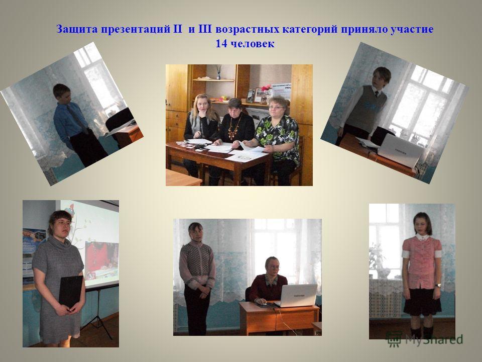 Защита презентаций II и III возрастных категорий приняло участие 14 человек