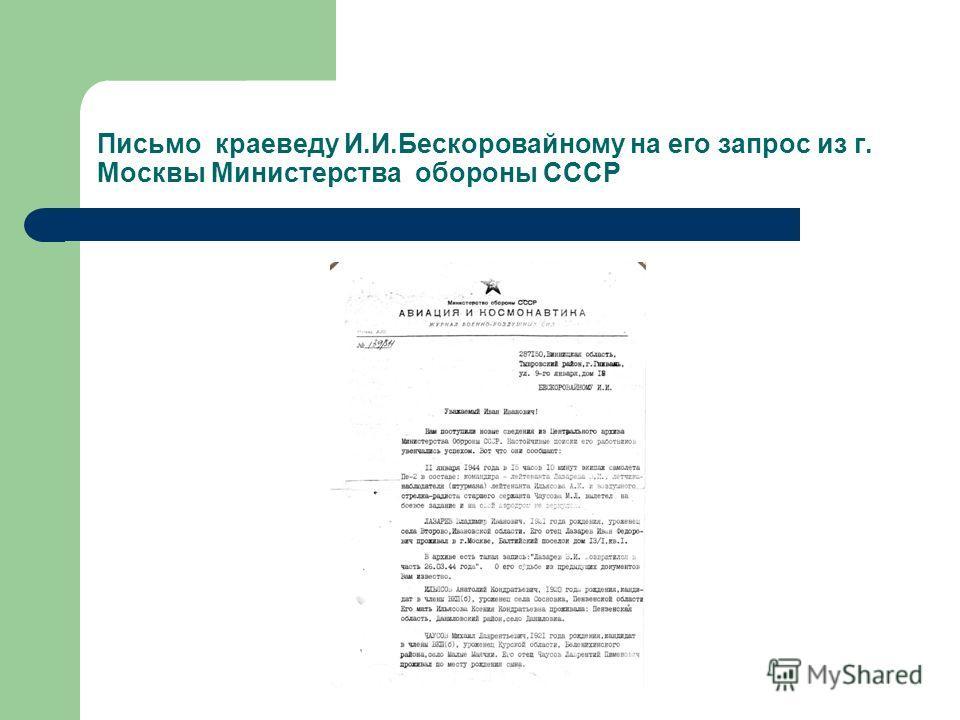 Письмо краеведу И.И.Бескоровайному на его запрос из г. Москвы Министерства обороны СССР
