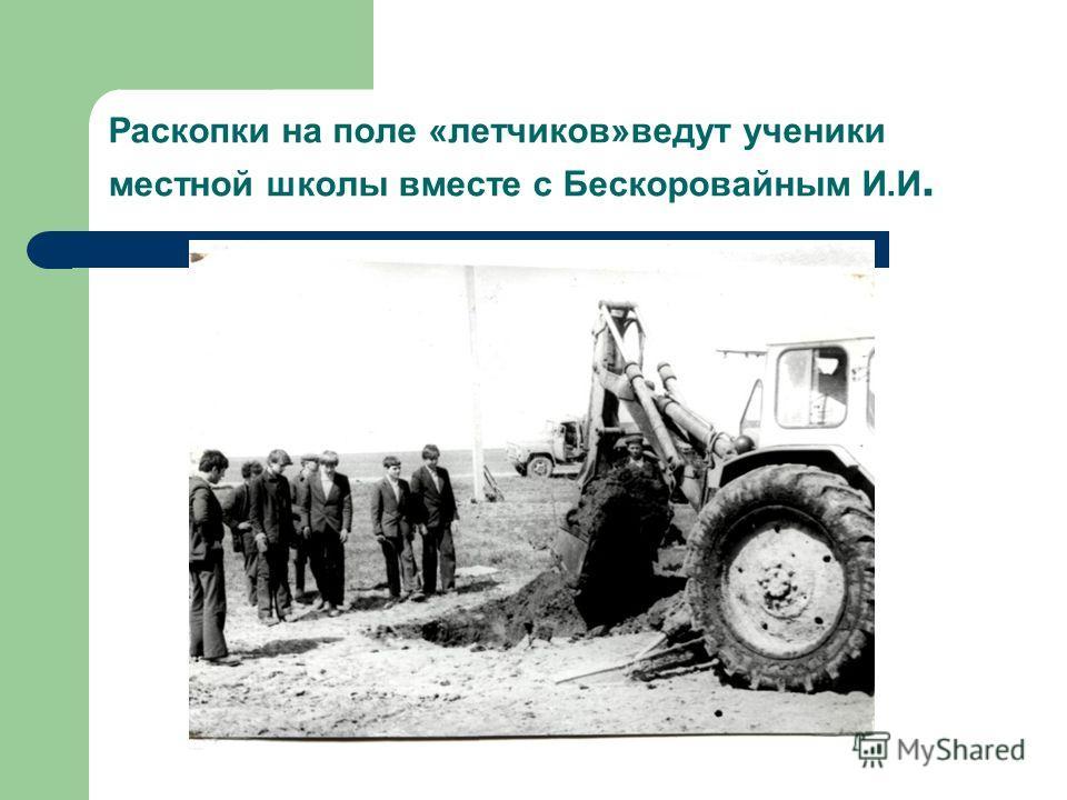 Раскопки на поле «летчиков»ведут ученики местной школы вместе с Бескоровайным И.И.