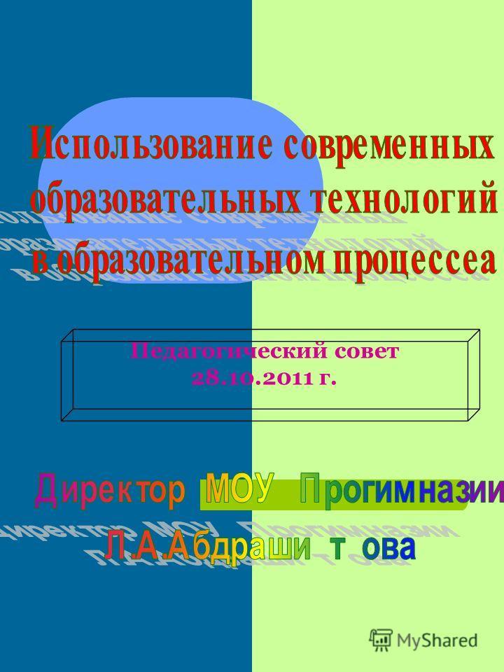 Педагогический совет 28.10.2011 г.