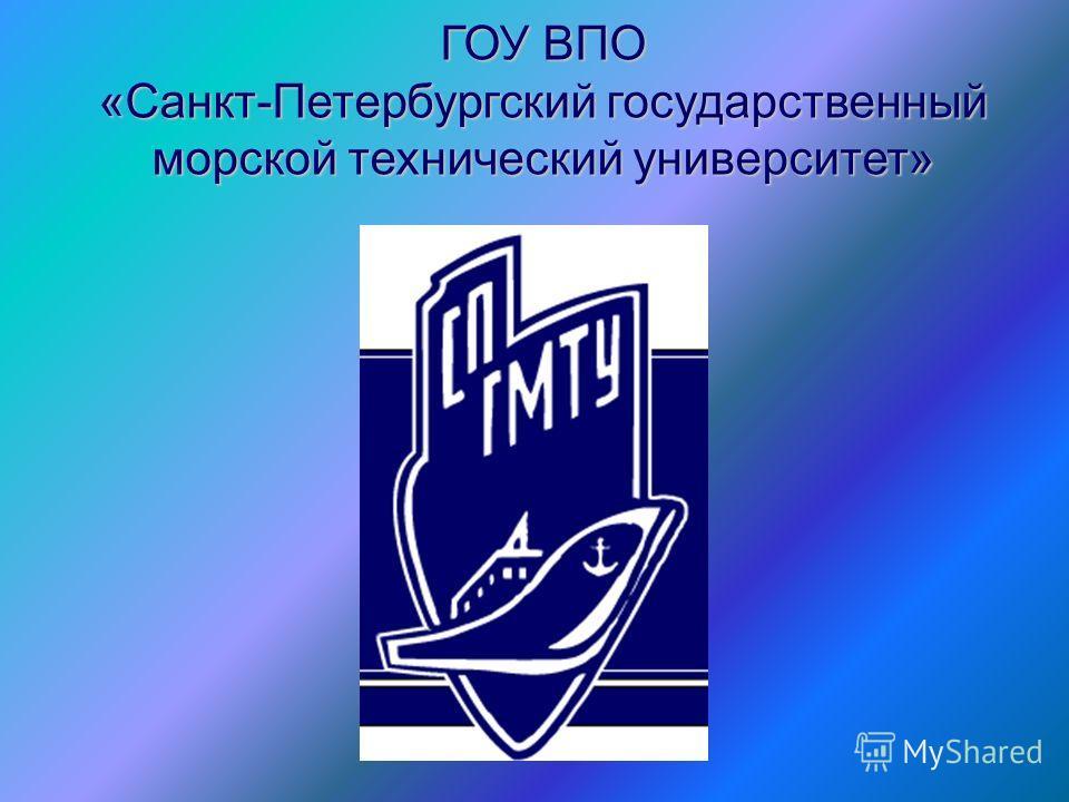 ГОУ ВПО «Санкт-Петербургский государственный морской технический университет»