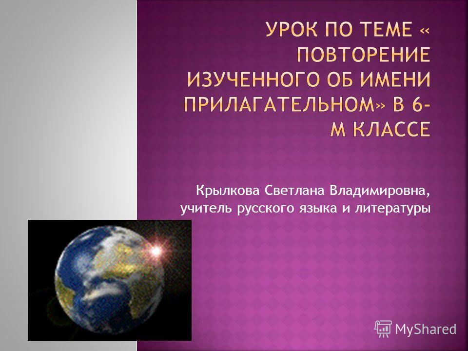 Крылкова Светлана Владимировна, учитель русского языка и литературы