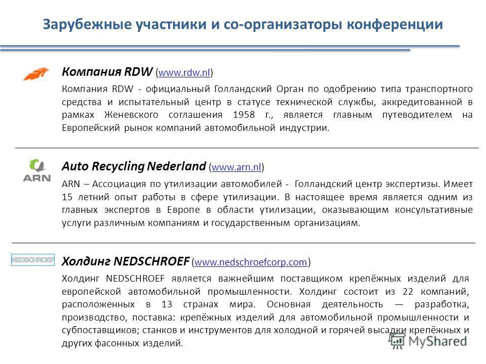 Компания RDW (www.rdw.nl)www.rdw.nl Auto Recycling Nederland (www.arn.nl)www.arn.nl Холдинг NEDSCHROEF (www.nedschroefcorp.com)www.nedschroefcorp.com Компания RDW - официальный Голландский Орган по одобрению типа транспортного средства и испытательны